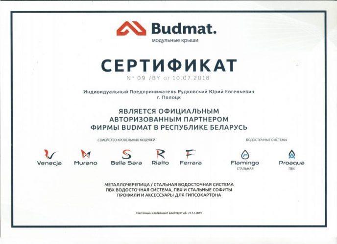 Сертификат BUDMAT