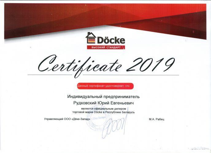 Сертификат дилера DOCKE