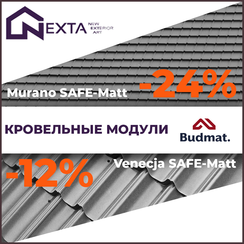 Скидка до -24% на кровельные модули Budmat от Компании Nexta