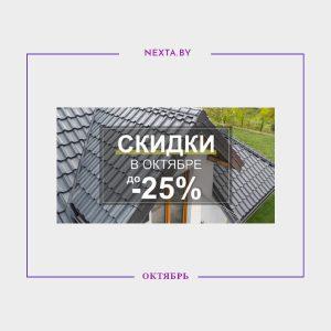 Акция Польского производителя BUDMAT! Яркие СКИДКИ в октябре