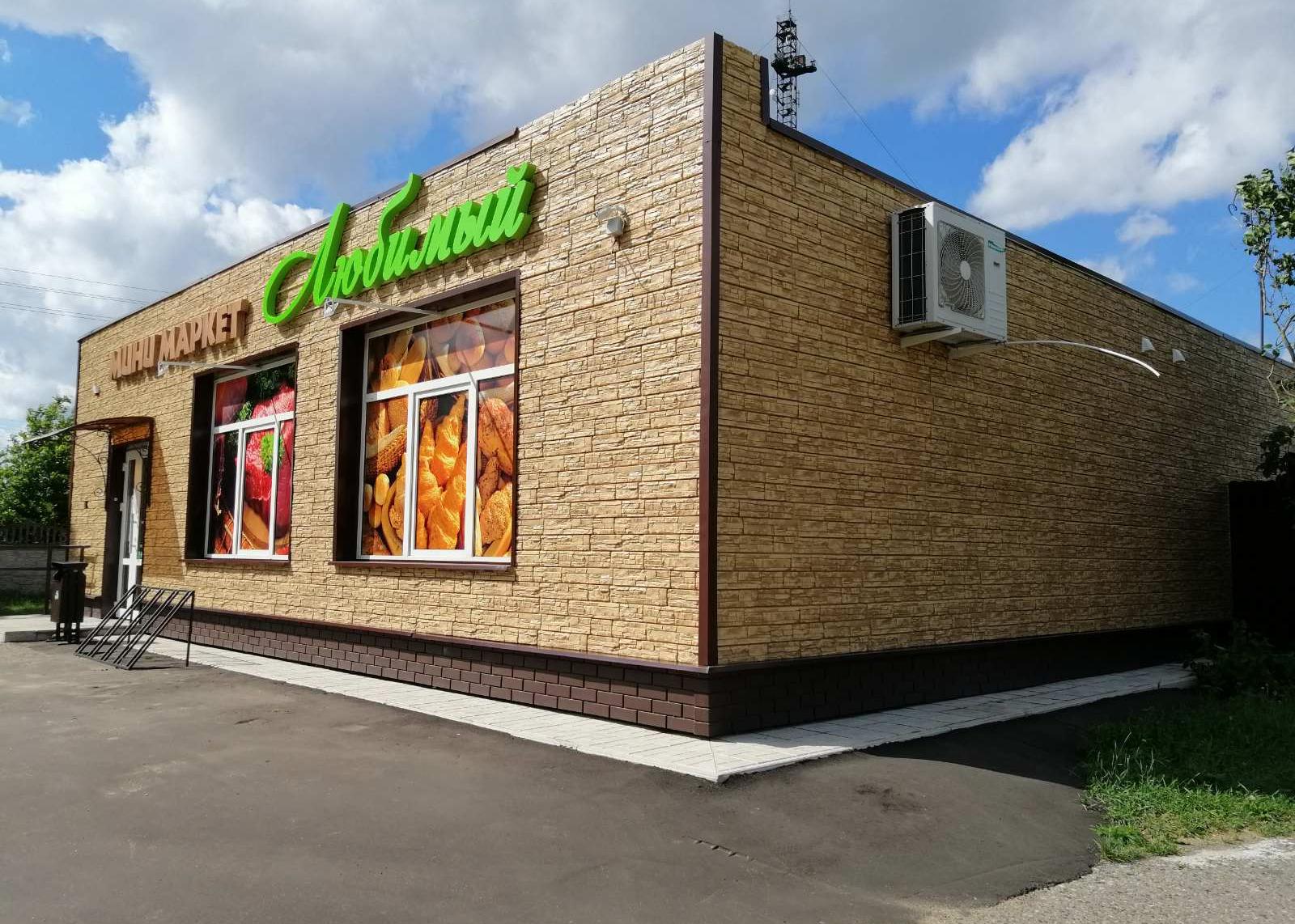 ПВХ сайдинг Я-Фасад, магазин Любимый, д. Коровники